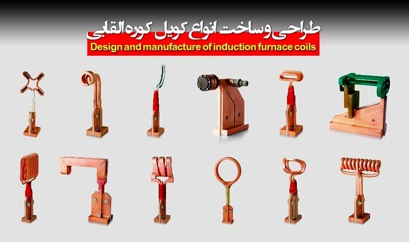 طراحی و ساخت انواع کویل