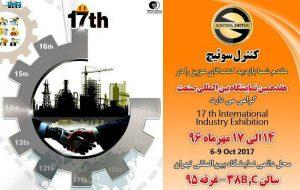 نمایشگاه حمل و نقل ریلی96