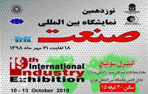 نمایشگاه صنعت تهران ۹۸