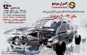 نمایشگاه صنعت تهران ۹6