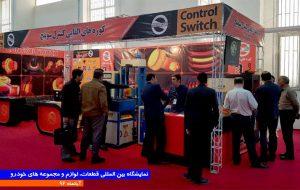کنترل سوئیچ نمایشگاه صنعت96