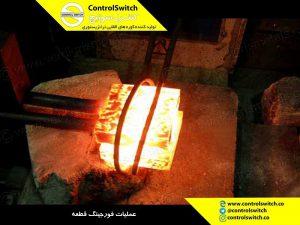 part forging operation